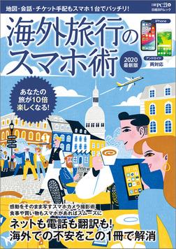 海外旅行のスマホ術 2020最新版-電子書籍