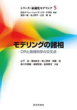 モデリングの諸相:ORと数理科学の交叉点 (シリーズ:最適化モデリング)-電子書籍