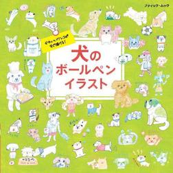 犬のボールペンイラスト-電子書籍