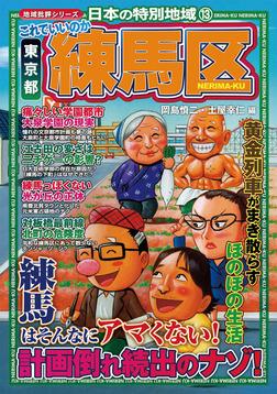 日本の特別地域13 これでいいのか 東京都 練馬区-電子書籍