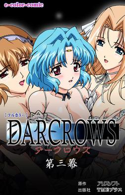【フルカラー】DARCROWS 第三幕-電子書籍
