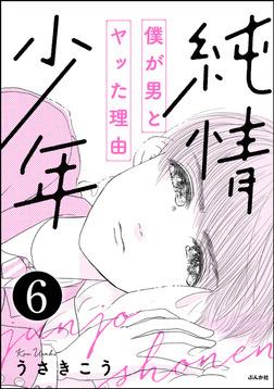 純情少年 僕が男とヤッた理由(分冊版) 【第6話】-電子書籍