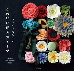 フェルトでつくる かわいい花とスイーツ-電子書籍