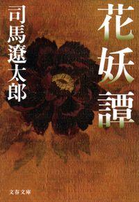 花妖譚(文春文庫)