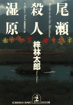 尾瀬殺人湿原-電子書籍