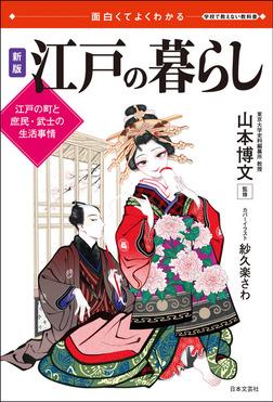 面白くてよくわかる 新版 江戸の暮らし-電子書籍
