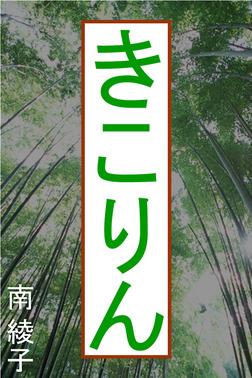 きこりん-電子書籍
