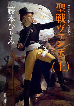 聖戦ヴァンデ(上)-電子書籍