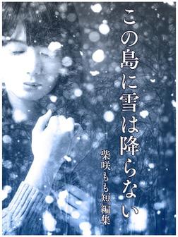 この島に雪は降らない〜柴咲もも短編集-電子書籍