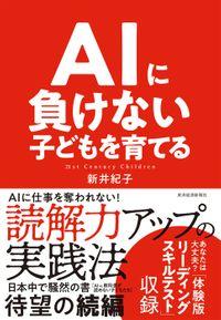 AIに負けない子どもを育てる(東洋経済新報社)