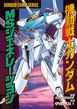 機動戦士ガンダム MSジェネレーション-電子書籍