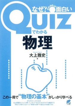 Quizでわかる物理-電子書籍