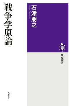 戦争学原論-電子書籍