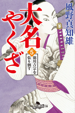 大名やくざ5 徳川吉宗を張り倒す-電子書籍