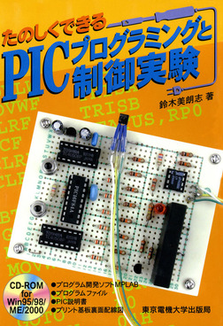 PICプログラミングと制御実験 【CD-ROMなし版】-電子書籍