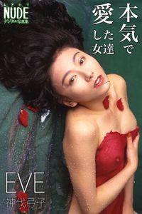 EVE(神代弓子)写真集「本気で愛した女達~EVE~」