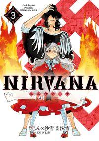 NIRVANA-ニルヴァーナ-(3)