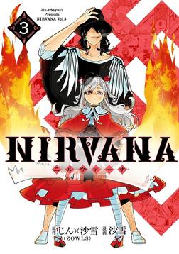 NIRVANA-ニルヴァーナ-(3)-電子書籍