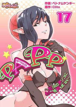 PAPP ~ピヨのアソコにピーをPut in~(フルカラー) 17-電子書籍