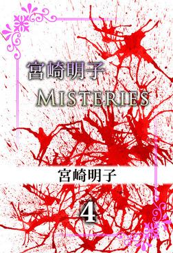 宮崎明子 Misteries 4-電子書籍