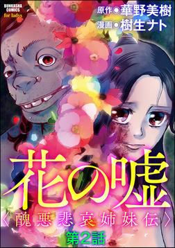 花の嘘<醜悪悲哀姉妹伝>(分冊版) 【第2話】-電子書籍