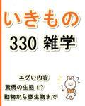 いきもの雑学330