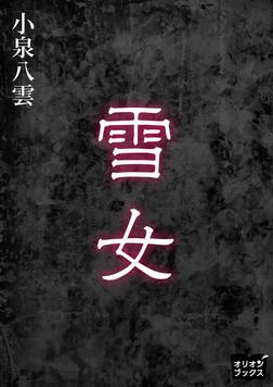雪女-電子書籍
