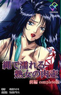 【フルカラー】縄で濡れる熟女の肉壺 前編 Complete版