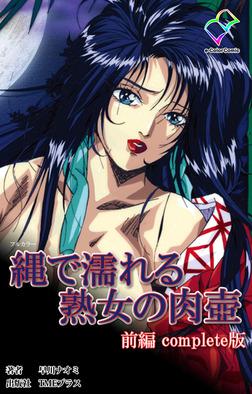 【フルカラー】縄で濡れる熟女の肉壺 前編 Complete版-電子書籍