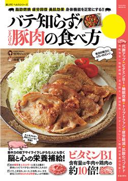 とろける豚肉の食べ方-電子書籍