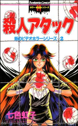 妖のビデオホラーシリーズ殺人アタック 2巻-電子書籍