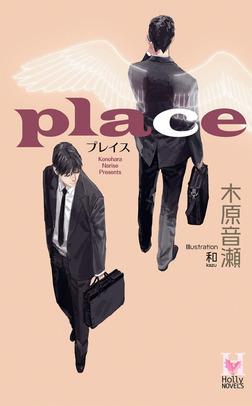 place-電子書籍