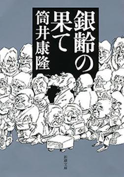銀齢の果て(新潮文庫)-電子書籍