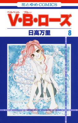V・B・ローズ 8巻-電子書籍