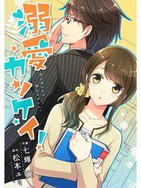 comic Berry's 溺愛カンケイ!9巻