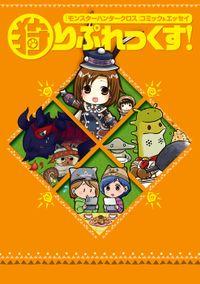 『モンスターハンタークロス』コミック&エッセイ 狩りぷれっくす!
