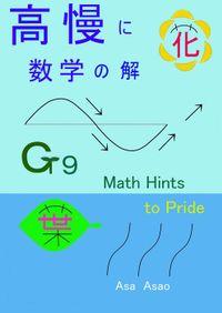 高慢に数学の解G9留意点