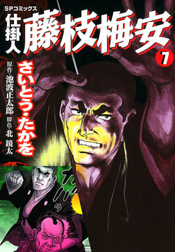 仕掛人 藤枝梅安 7巻-電子書籍