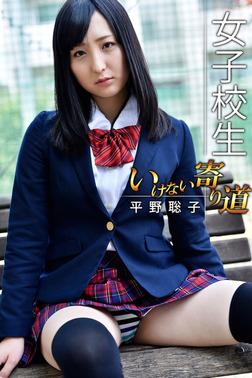 女子校生 いけない寄り道 平野聡子-電子書籍