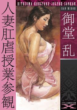 人妻肛虐授業参観-電子書籍