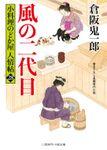 風の二代目 小料理のどか屋 人情帖28