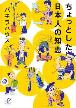 ちょっとした日本人の知恵-電子書籍