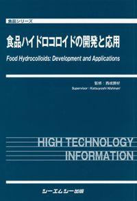 食品ハイドロコロイドの開発と応用