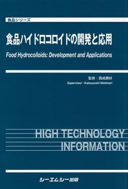 食品ハイドロコロイドの開発と応用-電子書籍