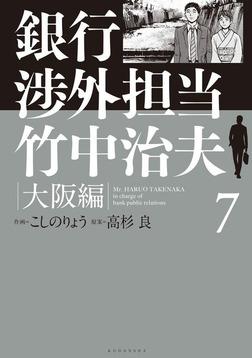 銀行渉外担当 竹中治夫 大阪編(7)-電子書籍