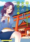 ローカル女子の遠吠え【電子限定版】 4巻