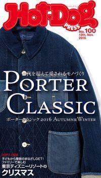 Hot-Dog PRESS (ホットドッグプレス) no.100 Porter Classic 2016Autumn&Winter