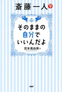 斎藤一人 そのままの自分でいいんだよ-電子書籍