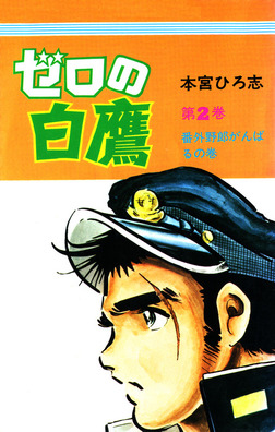 ゼロの白鷹 第2巻-電子書籍