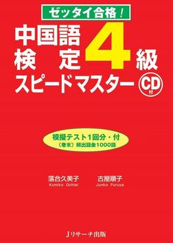 中国語検定4級スピードマスター-電子書籍